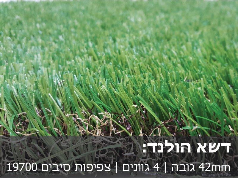 דשא סינטטי הולנד